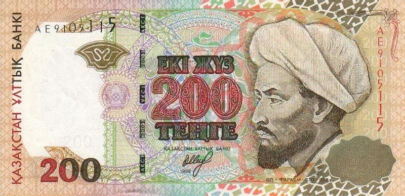 Казахстан - Тенге »