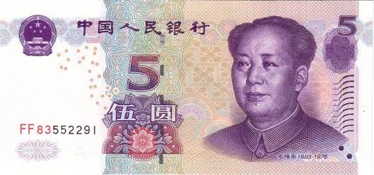 Китай юань китай