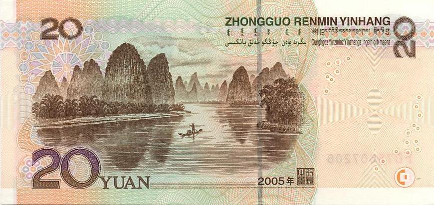 Китай юань китай 5 юаней 2005г 10 юаней