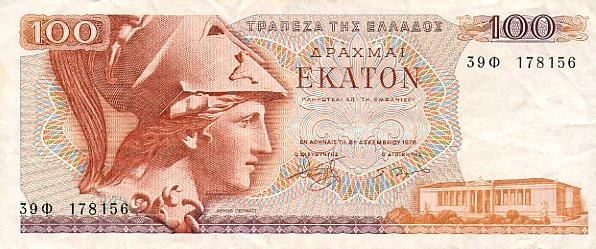 Драхма валюта какой страны монеты папуа новая гвинея каталог